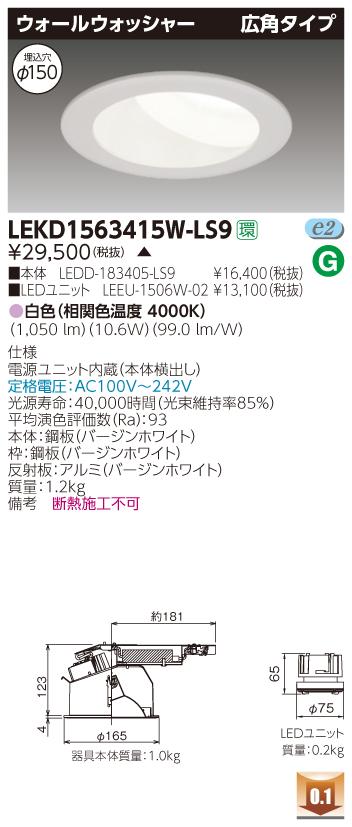東芝 LEKD1563415W-LS9 (LEKD1563415WLS9) 1500ユニット交換形DLウォールW LEDダウンライト ご注文後手配商品