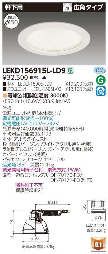 東芝 LEKD156915L-LD9 (LEKD156915LLD9) 1500ユニット交換形DL軒下用 LEDダウンライト