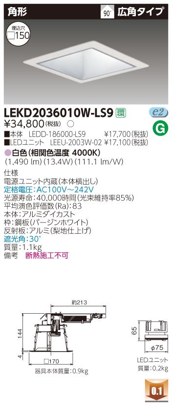 東芝 LEKD2036010W-LS9 (LEKD2036010W-LS9) 2000ユニット交換形DL角形 LEDダウンライト