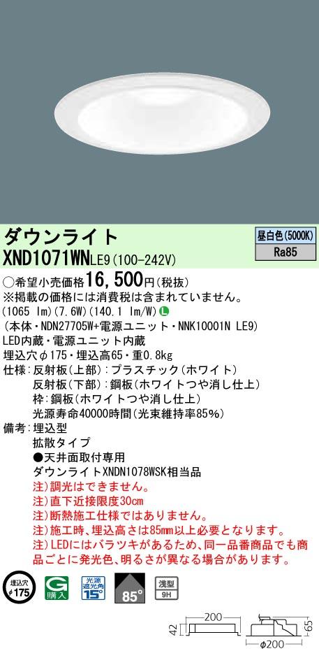 パナソニック 贈答品 XND1071WN LE9 XND1071WNLE9 天井埋込型 感謝価格 昼白色 LED ダウンライト 浅型9H