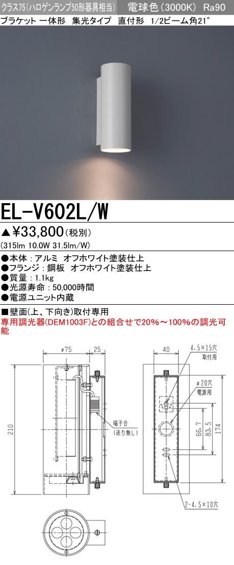 三菱電機 EL-V602L/W LEDブラケット 集光タイプ 一体型 クラス75(ハロゲンランプ50形器具相当) 電球色 直付形 『ELV602LW』