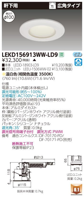 東芝 LEKD156913WW-LD9 (LEKD156913WWLD9) 1500ユニット交換形DL軒下用 LEDダウンライト