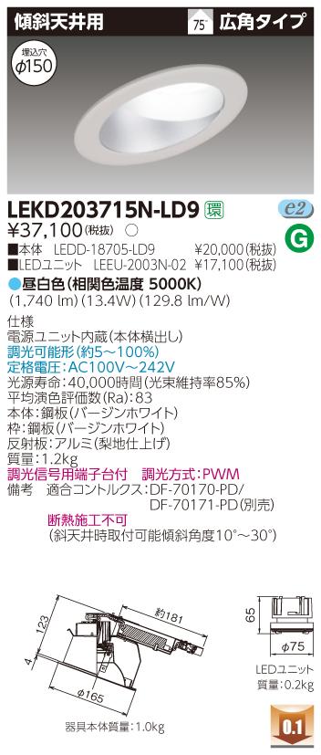 東芝 LEKD203715N-LD9 (LEKD203715NLD9) 2000ユニット交換形DL傾斜天井 LEDダウンライト