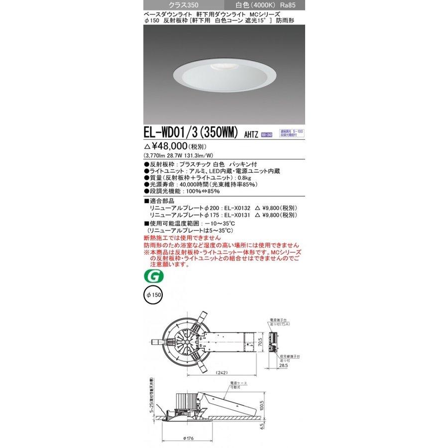 三菱電機 EL-WD01/3(350WM)AHTZ LEDベースダウンライト(軒下用) Φ150 クラス350(HID70形器具相当) 白色 白色コーン 遮光15°
