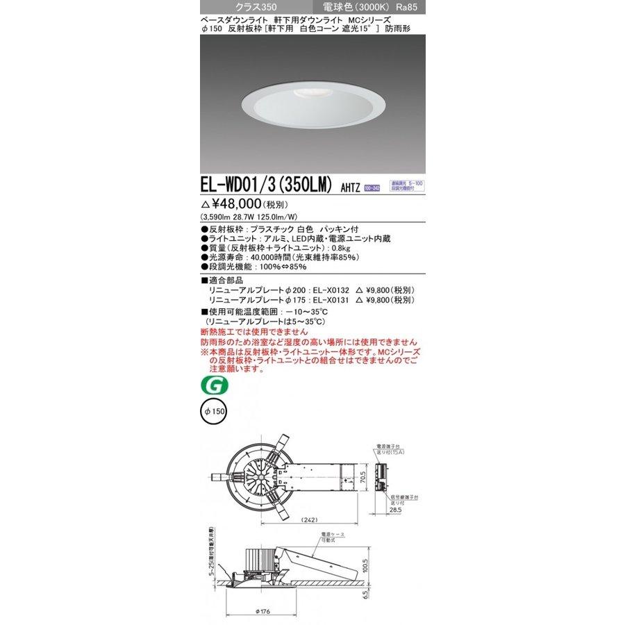 三菱電機 EL-WD01/3(350LM)AHTZ LEDベースダウンライト(軒下用) Φ150 クラス350(HID70形器具相当) 電球色 白色コーン 遮光15°