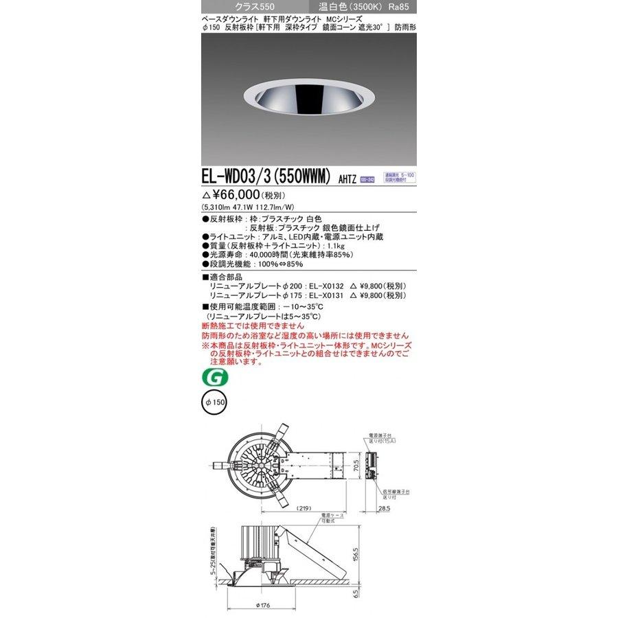 三菱電機 EL-WD03/3(550WWM)AHTZ LEDベースダウンライト(軒下用) Φ150 クラス550(FHT42形X3灯器具相当) 温白色 深枠タイプ 鏡面コーン 遮光30°