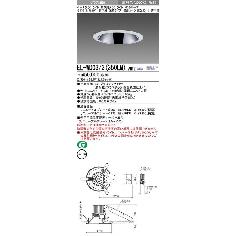三菱電機 EL-WD03/3(350LM)AHTZ LEDベースダウンライト(軒下用) Φ150 クラス350(HID70形器具相当) 電球色 深枠タイプ 鏡面コーン 遮光30°