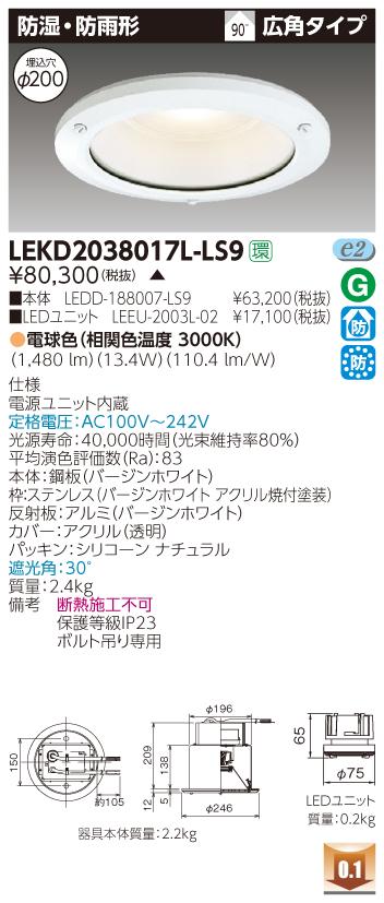 東芝 LEKD2038017L-LS9 (LEKD2038017LLS9) 2000ユニット交換形DL防湿防雨 LEDダウンライト ご注文後手配商品