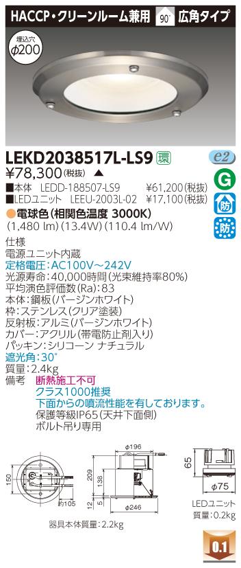 東芝 LEKD2038517L-LS9 (LEKD2038517LLS9) 2000ユニット交換形DLHACCP LEDダウンライト ご注文後手配商品
