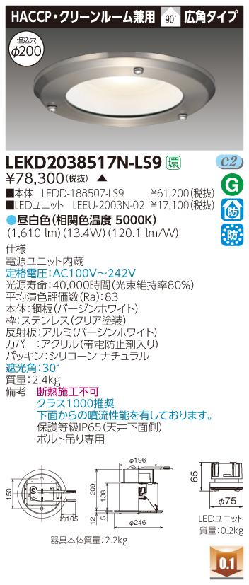 東芝 LEKD2038517N-LS9 (LEKD2038517NLS9) 2000ユニット交換形DLHACCP LEDダウンライト ご注文後手配商品