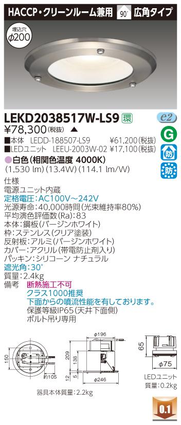 東芝 LEKD2038517W-LS9 (LEKD2038517WLS9) 2000ユニット交換形DLHACCP LEDダウンライト ご注文後手配商品