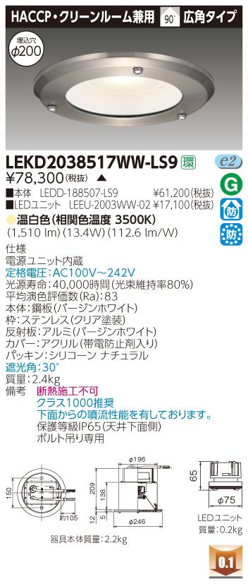 東芝 LEKD2038517WW-LS9 (LEKD2038517WWLS9) 2000ユニット交換形DLHACCP LEDダウンライト ご注文後手配商品