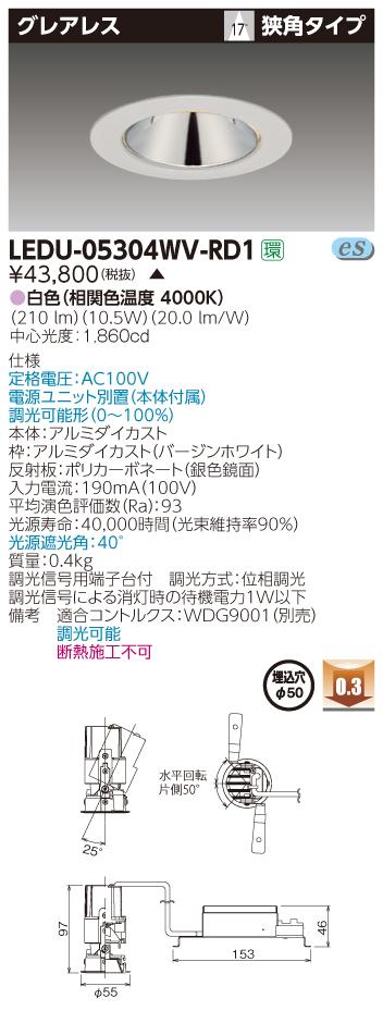 東芝 LEDU-05304WV-RD1 (LEDU05304WVRD1) ユニバーサルDLグレアレスΦ50 LED一体形ダウンライト