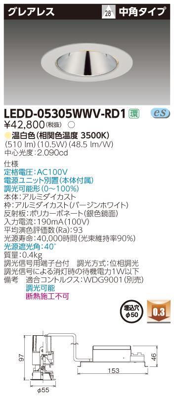 東芝 LEDD-05305WWV-RD1 (LEDD05305WWVRD1) 一体形DL500グレアレスΦ50 LED一体形ダウンライト