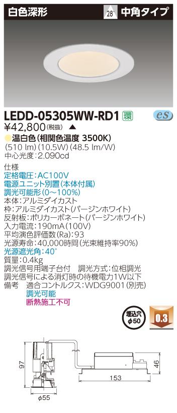 東芝 LEDD-05305WW-RD1 (LEDD05305WWRD1) 一体形DL500白色深形Φ50 LED一体形ダウンライト