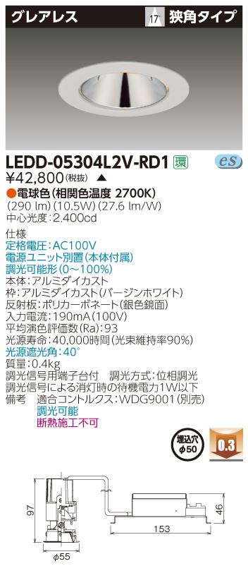 東芝 LEDD-05304L2V-RD1 (LEDD05304L2VRD1) 一体形DL500グレアレスΦ50 LED一体形ダウンライト