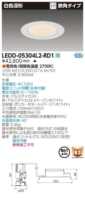 東芝 LEDD-05304L2-RD1 (LEDD05304L2RD1) 一体形DL500白色深形Φ50 LED一体形ダウンライト