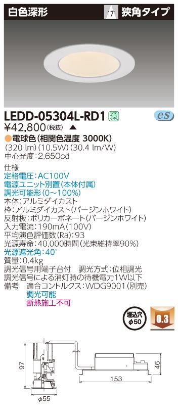 東芝 LEDD-05304L-RD1 (LEDD05304LRD1) 一体形DL500白色深形Φ50 LED一体形ダウンライト