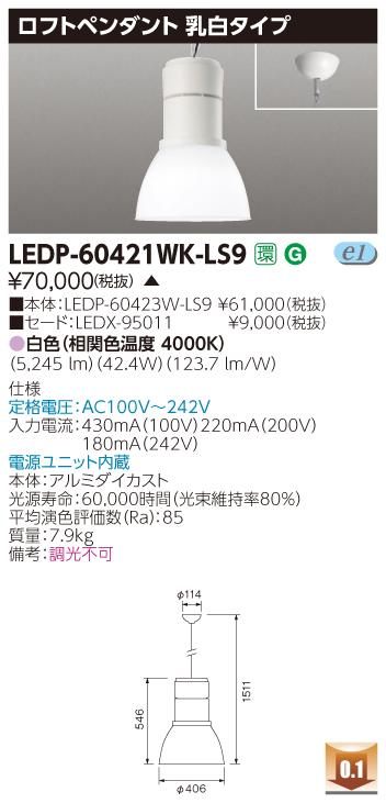 東芝 LEDP-60421WK-LS9 (LEDP60421WKLS9) ロフトペンダント6000乳白 LED器具