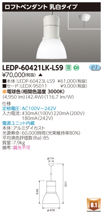 東芝 LEDP-60421LK-LS9 (LEDP60421LKLS9) ロフトペンダント6000乳白 LED器具
