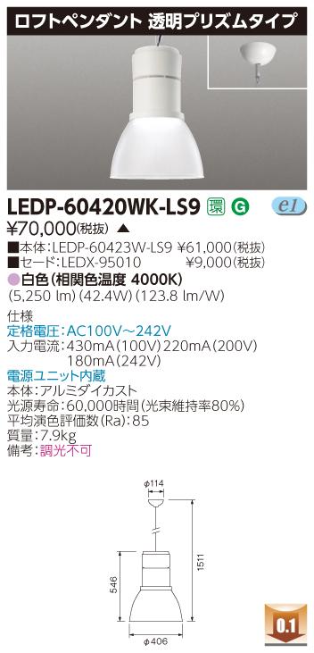 東芝 LEDP-60420WK-LS9 (LEDP60420WKLS9) ロフトペンダント6000透明プリズム LED器具