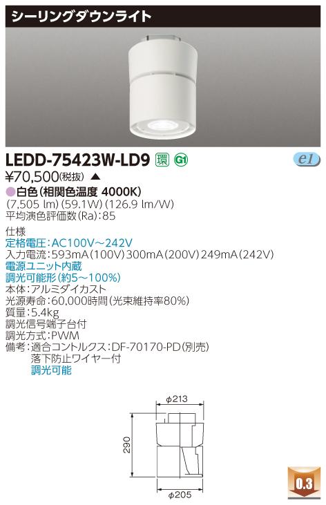 東芝 LEDD-75423W-LD9 (LEDD75423WLD9) シーリングダウン7500シリーズ LED器具