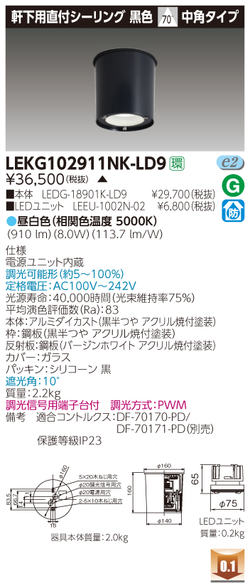 東芝 LEKG102911NK-LD9  (LEKG102911NKLD9)  1000ユニット交換形DL軒下CL LEDシーリングダウンライト ご注文後手配商品