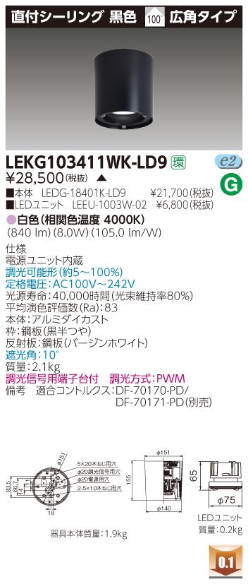 東芝 LEKG103411WK-LD9  (LEKG103411WKLD9)  1000ユニット交換形DL直付CL LEDシーリングダウンライト ご注文後手配商品