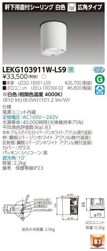 東芝 LEKG103911W-LS9  (LEKG103911WLS9)  1000ユニット交換形DL軒下CL LEDシーリングダウンライト