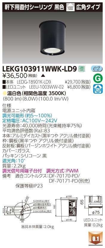 東芝 LEKG103911WWK-LD9  (LEKG103911WWKLD9)  1000ユニット交換形DL軒下CL LEDシーリングダウンライト ご注文後手配商品