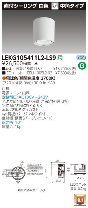 東芝 LEKG105411L2-LS9  (LEKG105411L2LS9)  1000ユニット交換形DL直付CL LEDシーリングダウンライト ご注文後手配商品