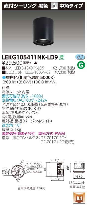 東芝 LEKG105411NK-LD9  (LEKG105411NKLD9)  1000ユニット交換形DL直付CL LEDシーリングダウンライト ご注文後手配商品