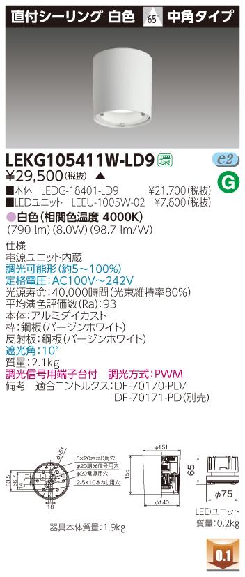 東芝 LEKG105411W-LD9  (LEKG105411WLD9)  1000ユニット交換形DL直付CL LEDシーリングダウンライト ご注文後手配商品
