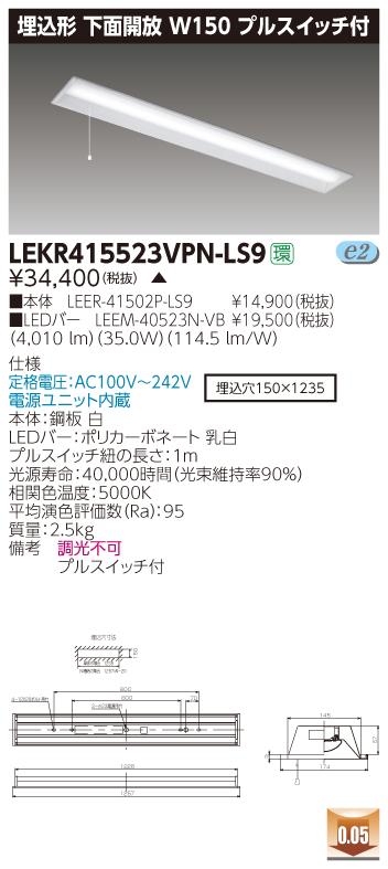 東芝 LEKR415523VPN-LS9  (LEKR415523VPNLS9)  TENQOO埋込40形W150P高演 LEDベースライト