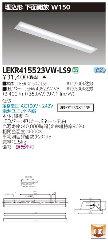 東芝 LEKR415523VW-LS9  (LEKR415523VWLS9)  TENQOO埋込40形W150高演色 LEDベースライト