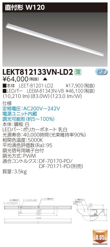 東芝 LEKT812133VN-LD2  (LEKT812133VNLD2)  TENQOO直付110形120調光 LEDベースライト