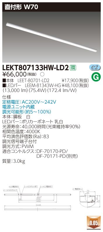 東芝 LEKT807133HW-LD2  (LEKT807133HWLD2)  TENQOO直付110形W70調光 LEDベースライト