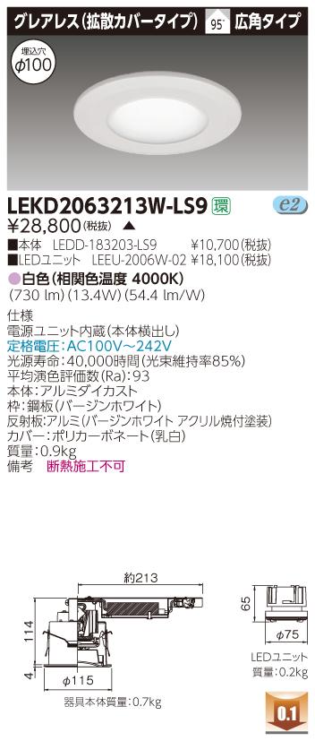 東芝 LEKD2063213W-LS9 (LEKD2063213WLS9) 2000ユニット交換形DLグレアレス LEDダウンライト