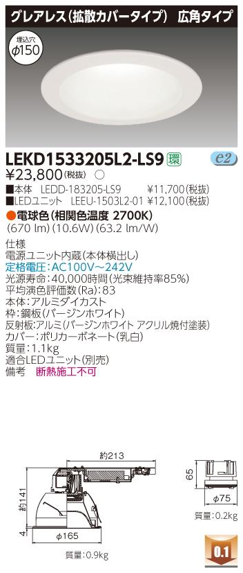 東芝 LEKD1533205L2-LS9 (LEKD1533205L2LS9) 1500ユニット交換形DLグレアレス LEDダウンライト