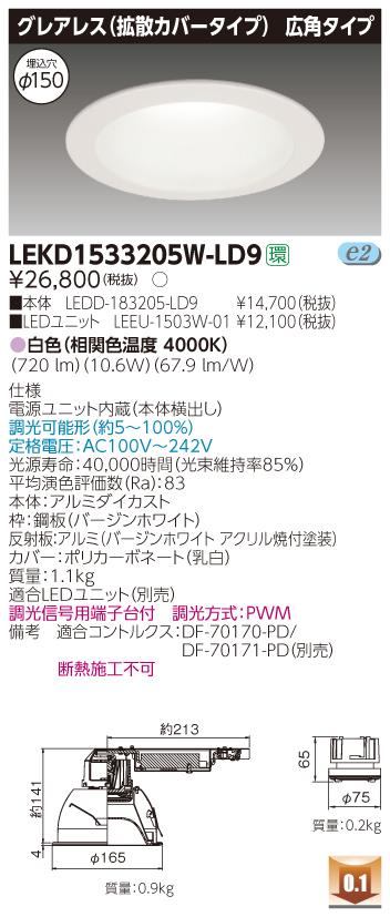 東芝 LEKD1533205W-LD9 (LEKD1533205WLD9) 1500ユニット交換形DLグレアレス LEDダウンライト