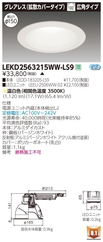 東芝 LEKD2563215WW-LS9 (LEKD2563215WWLS9) 2500ユニット交換形DLグレアレス LEDダウンライト