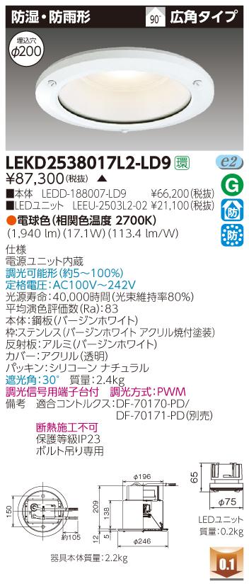 東芝 LEKD2538017L2-LD9 (LEKD2538017L2LD9) 2500ユニット交換形DL防湿防雨 LEDダウンライト