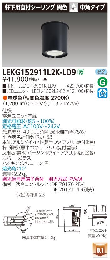 東芝 LEKG152911L2K-LD9 (LEKG152911L2KLD9) 1500ユニット交換形DL軒下CL シーリングダウンライト ご注文後手配商品