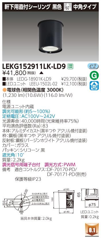 東芝 LEKG152911LK-LD9 (LEKG152911LKLD9) 1500ユニット交換形DL軒下CL シーリングダウンライト ご注文後手配商品