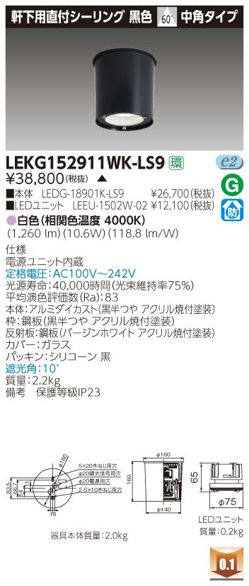 東芝 LEKG152911WK-LS9 (LEKG152911WKLS9) 1500ユニット交換形DL軒下CL シーリングダウンライト ご注文後手配商品