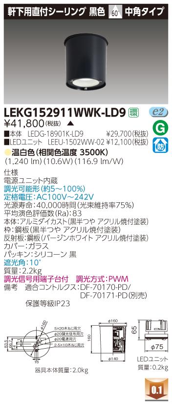東芝 LEKG152911WWK-LD9 (LEKG152911WWKLD9) 1500ユニット交換形DL軒下CL シーリングダウンライト ご注文後手配商品