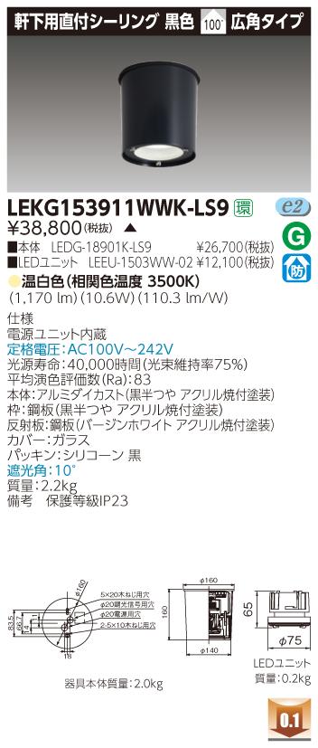 東芝 LEKG153911WWK-LS9 (LEKG153911WWKLS9) 1500ユニット交換形DL軒下CL シーリングダウンライト ご注文後手配商