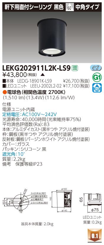 東芝 LEKG202911L2K-LS9 (LEKG202911L2KLS9) 2000ユニット交換形DL軒下CL シーリングダウンライト ご注文後手配商品