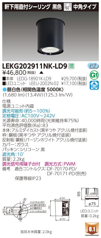 東芝 LEKG202911NK-LD9 (LEKG202911NKLD9) 2000ユニット交換形DL軒下CL シーリングダウンライト ご注文後手配商品