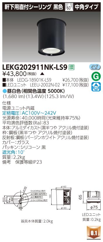 東芝 LEKG202911NK-LS9 (LEKG202911NKLS9) 2000ユニット交換形DL軒下CL シーリングダウンライト ご注文後手配商品